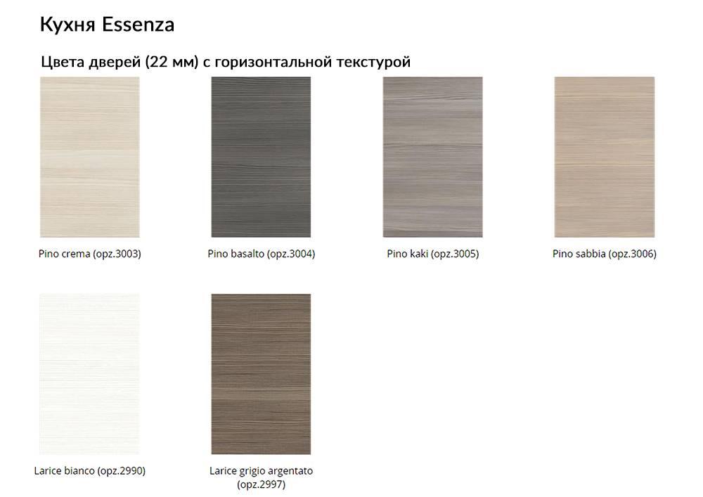 Кухня Essenza цвета дверей с горизонтальной текстурой