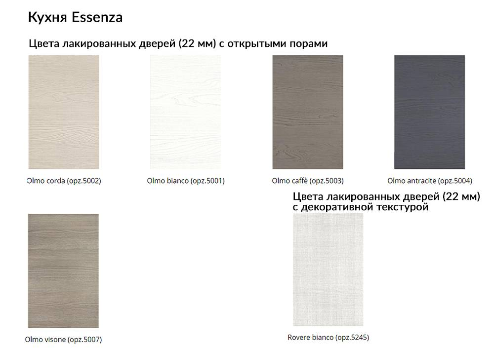 Кухня Essenza цвета лакированных дверей с открытыми порами