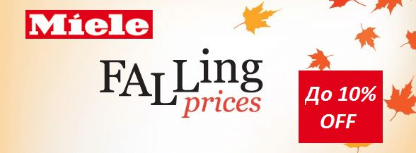 MIELE понижает цены!