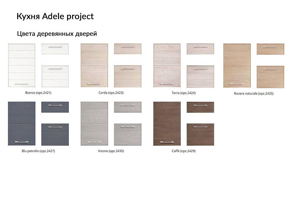 Кухня Adele Project цвета деревянных дверей