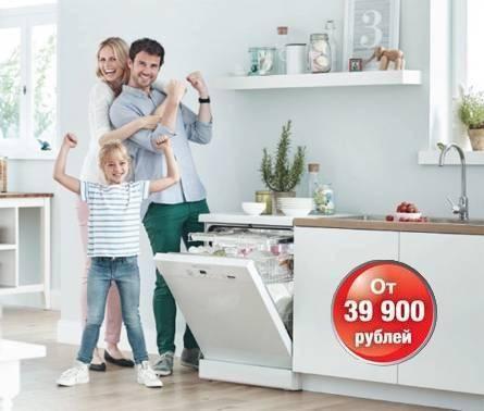 Посудомоечные машины серии Active от MIELE по доступной цене от 39 900 рублей