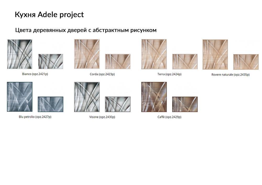 Кухня Adele Project цвета деревянных дверей с абстрактным рисунком