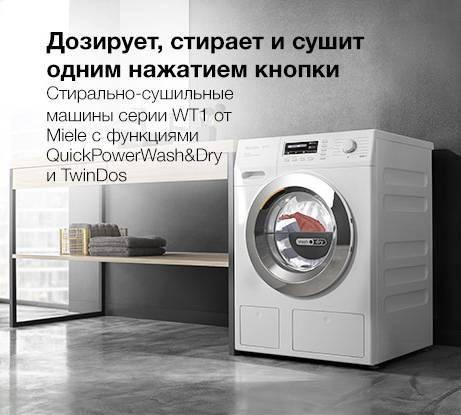 Новая серия стирально-сушильных машин WT1 от MIELE